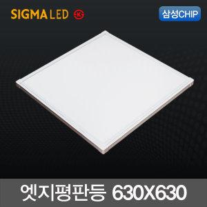 시그마 LED 슬림 엣지 50W (630X630) 국산 삼성칩