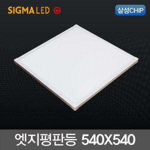 국내산 슬림 LED엣지평판등 50W (540X540m) 삼성칩