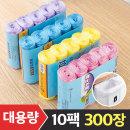 봉지롤5팩(2set) 색상랜덤 총10팩 300장 대용량