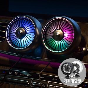 1+1 차량용 송풍구 LED 써큘레이터 듀얼 선풍기