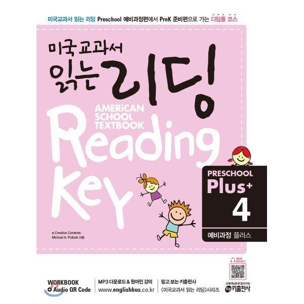 미국교과서 읽는 리딩 Reading Key Preschool Plus (4) 예비과정 플러스  Creative Contents