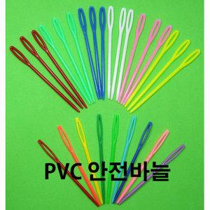안전바늘/스틸바늘(1개) PVC바늘(3개)/바느질놀이용/