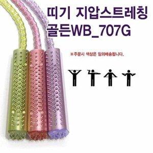 띠기 지압골든스트레칭-골든WB_707G 지압로프 운동보
