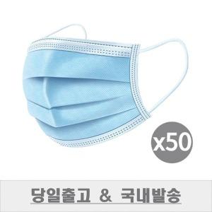1회용마스크 3중필터 덴탈마스크 50매 블루 국내발송