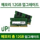 메모리 4GB에서 총 12GB로 Upgrade Inspiron15 5590용