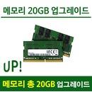 메모리 8GB에서 총 20GB로 Upgrade Inspiron15 5590용