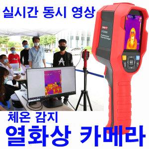 열화상카메라 열감지카메라 UTi260K 한글설명서 260K