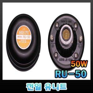 전일 50W 유니트 RU-50 사이렌앰프 차량용