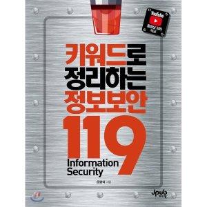 키워드로 정리하는 정보보안 119  문광석