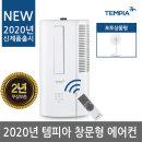 2020년형 템피아 창문형 에어컨 TWA-7700K