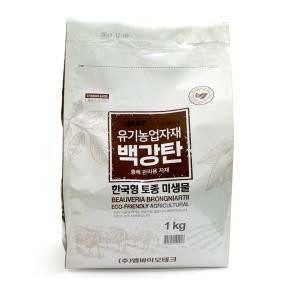 백강탄1kg 충해관리/살충/미생물/친환경/해충방제
