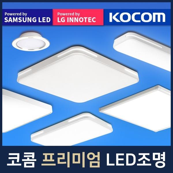 코콤 LED 조명 거실등 방등 주방등 전등 LED형광등