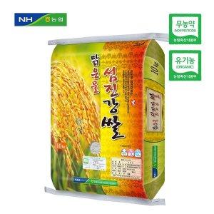 맑은물섬진강쌀 유기농현미10kg 친환경쌀/당일도정