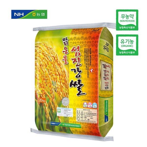 맑은물섬진강쌀 무농약백미20kg 쌀20kg 친환경당일도정