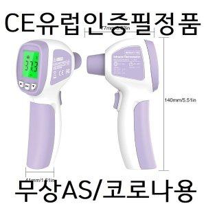 T-180유럽인증正品 레이저 비접촉체온계 적외선