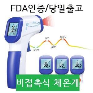 FDA/CE인증/FLUS 적외선 레이저 디지털체온계  비접촉