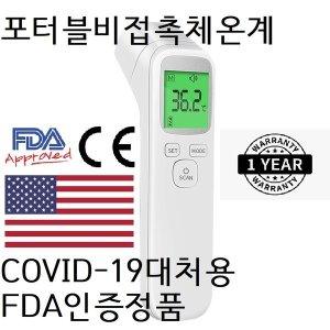 학교/병원/관공서 적외선체온계 비접촉 美FDA인증