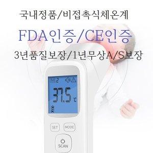 FDA인증 비접촉식 체온계 스마트디지털 적외선 AS가능