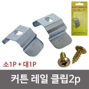 이엠 커튼 레일 클립2p (2298) 레일브라켓 레일고정