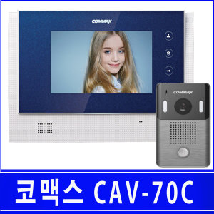 코맥스CAV-70C 빌라 아파트 비디오폰 현관인터폰 설치