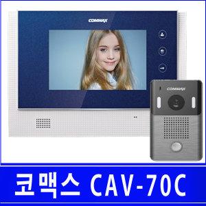 코맥스 비디오폰CAV-70C 빌라 아파트 현관초인종 교체
