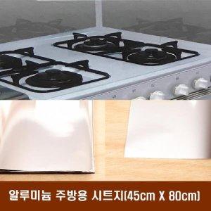 알루미늄 주방용 은박 시트지(45cm X 80cm) 인테리어