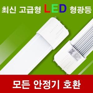 일본수출 LED형광등 LG칩 LED전구 LED조명 FPL형광등