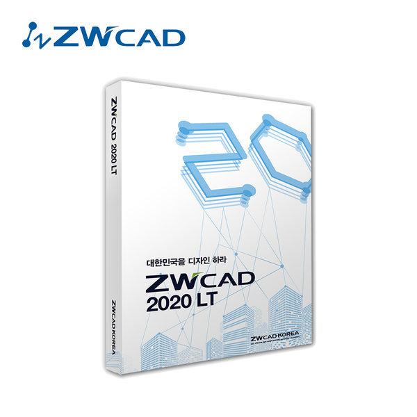ZWCAD 2020 LT 영구라이선스