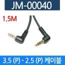 음향젠더 2.5 스테레오 3.5 케이블 차량용AUX 1.5M