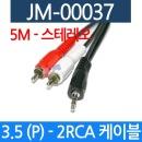 음향젠더 3.5 스테레오 2RCA케이블 AUX 케이블 5M