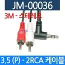음향젠더 3.5 스테레오 2RCA케이블 AUX 케이블 3M