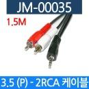 음향젠더 3.5 스테레오 2RCA케이블 AUX 케이블 1.5M