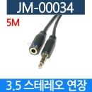 음향젠더 3.5 스테레오 연장케이블 5M AUX 케이블