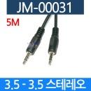 음향젠더 3.5 스테레오 3.5 AUX 케이블 5M