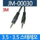 음향젠더 3.5 스테레오 3.5 AUX 케이블 3M
