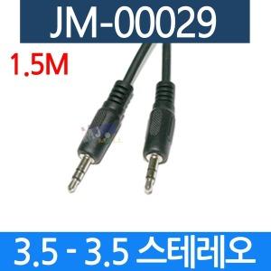 음향젠더 3.5 스테레오 3.5 AUX 케이블 1.5M