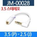 음향젠더 3.5스테레오 2.5 변환케이블 핸즈프리용