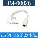 음향젠더 2.5스테레오 3.5 변환케이블 핸즈프리용