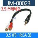 음향젠더 3.5스테레오 RCA 변환케이블 AUX케이블