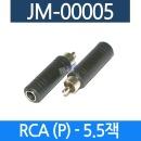 음향젠더 5.5 RCA 변환젠더 AUX케이블 마이크잭