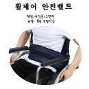 휠체어 안전벨트 버클식 길이조절 낙상방지 안전띠