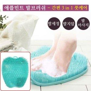 애플민트 발브러쉬 임산부 선물 서서 발씻기 실리콘발
