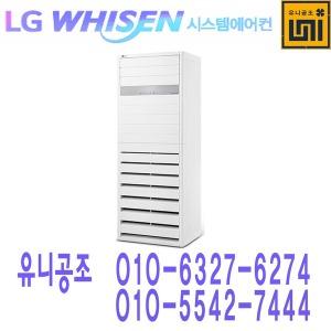 LG 휘센 인버터 냉난방기 스탠드형 PW0602R2SF /15평형