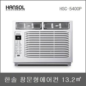 한솔 창문형에어컨 HSC-5400P 절전형 /당일발송/ nr