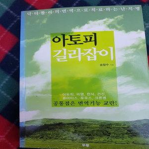 아토피 길라잡이/송창수.부광.2010