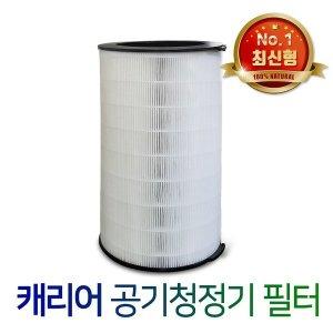 캐리어 공기청정기 AAPFV082HQW필터/ 25평 안심필터