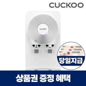 쿠쿠정수기렌탈 냉온정수기 상품권