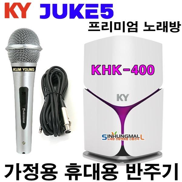 금영 쥬크5 KHK-400 가정용 반주기 5만여곡 유선MIC1