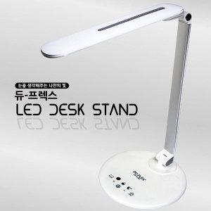 듀플렉스 LED 스탠드 (DP-910LS) tmxosem