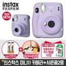 인스탁스 미니11 폴라로이드 카메라 라일락퍼플